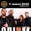 Опіум | Opium