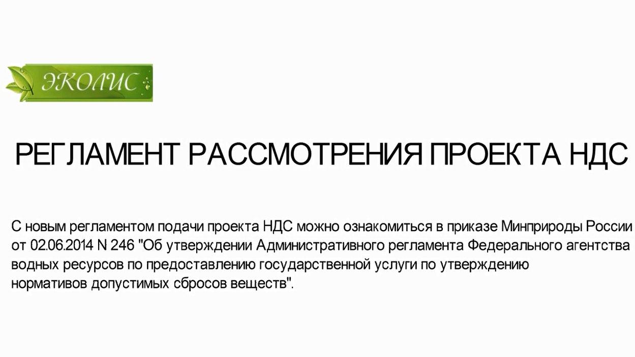 РЕГЛАМЕНТ РАССМОТРЕНИЯ ПРОЕКТА НДС