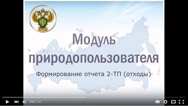 ФОРМИРОВАНИЕ ОТЧЕТА 2-ТП ОТХОДЫ