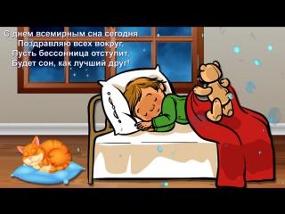 Открытки с Всемирным днем сна