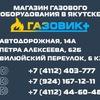 """Магазин газового оборудования """"Газовик+"""" в Якутс"""