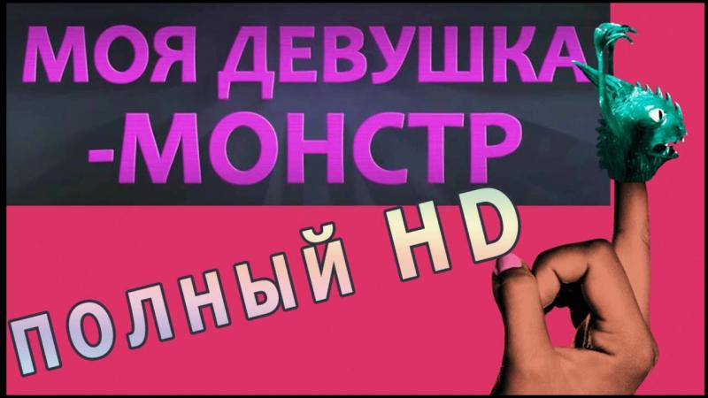 МОЯ ДЕВУШКА - МОНСТР смотреть онлайн vjz ltdeirf - vjycnh cvjnhtnm jykfqy