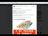 24.11.16 РОЗЫГРЫШ НАБОРА РОЛЛОВ Корпоративный