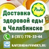 Здоровое кафе Рада | Доставка обедов, Челябинск
