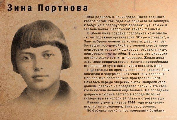 Юные герои войны...