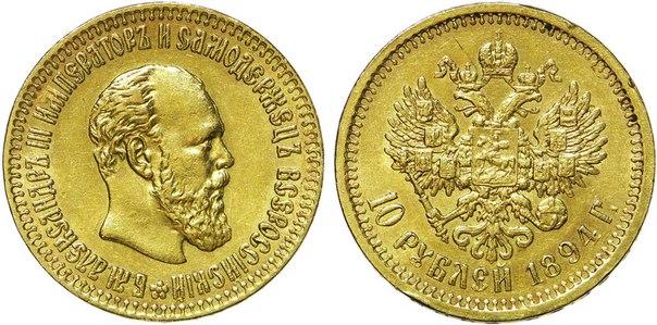 10 рублей. 1894 год.