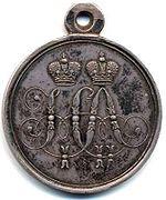 Медаль «За защиту Севастополя» — государственная награда