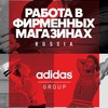 Работа в фирменных магазинах adidas Group (CIS)