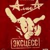 АлисА! «Эксцесс»! Презентация нового альбома.