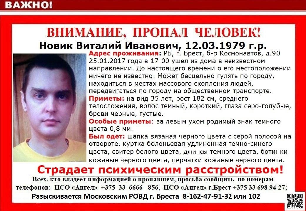 Продолжаются поиски пропавшего Виталия Новика
