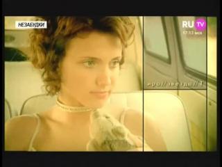 Фабрика - Рыбка (RU TV) НЕЗАБУДКИ