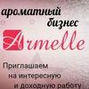 Armelle, Армель ,  Нижнекамск,Работа, Бизнес
