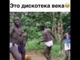 Пика-Патимейкер-Негры танцуют