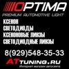 OPTIMA PREMIUM - КСЕНОН,СВЕТОДИОДЫ,ЛИНЗЫ, Bi-LED