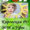 Кировская РО г. Уфы БРО ВОИ