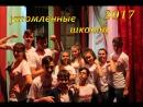 Утомленные школой МКОУСОШ№9 г.Благодарный КВН 2017