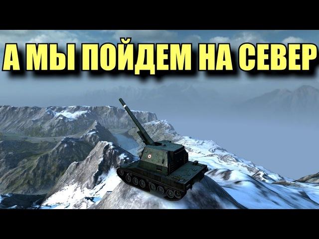 НЕРФ АРТЫ | ШИКАРНЫЕ ПОЗИЦИИ ДЛЯ САУ [World of Tanks]