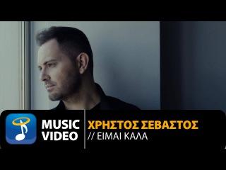 Χρήστος Σεβαστός - Είμαι Καλά | Christos Sevastos - Eimai Kala (Official Music Video)