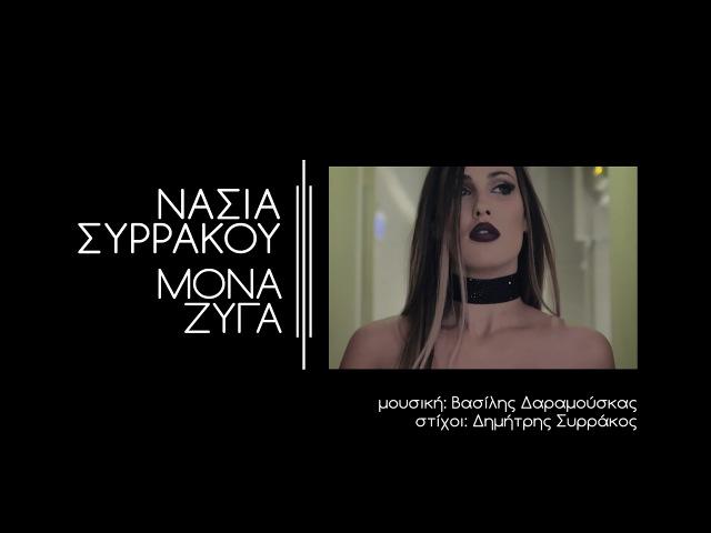 Νάσια Συρράκου - Μονά Ζυγά | Nasia Sirrakou - Mona Ziga - Official Video Clip
