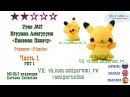 Игрушка амигуруми Покемон ПИКАЧУ pokemon GO. Видео Мастер класс Pikachu Урок 17 часть 1