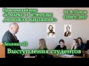 К.Маркс и Ф.Энгельс «Немецкая идеология» 2017. 12. Выступления студентов.