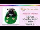 Игрушка Овечка крючком Амигуруми Часть 1 Crochet Lamb Amigurumi Part 1
