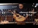 Как мы доводим недорогую гитару до идеала