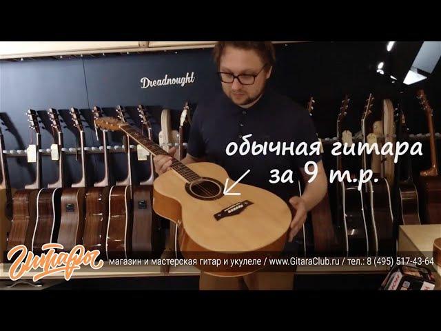 Как мы доводим недорогую гитару до идеала   www.gitaraclub.ru