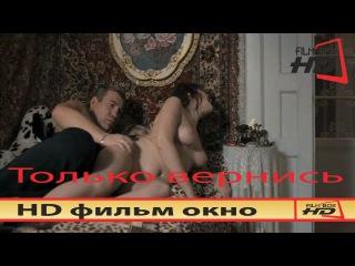 Русский фильм 'Только вернись!' ХОРОШИЙ, ЖИЗНЕННЫЙ ФИЛЬМ Русские фильмы, Русские мелодрамы