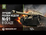 Лучшие Реплеи Недели с Кириллом Орешкиным #91 [World of Tanks]
