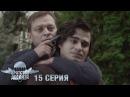Братство десанта - 15 серия | Остросюжетный боевик 2018 | История о мужской дружбе