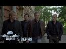 Братство десанта - 5 серия | Остросюжетный боевик 2018 | История о мужской дружбе