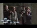 Братство десанта - 16 серия Остросюжетный боевик 2018 История о мужской дружбе