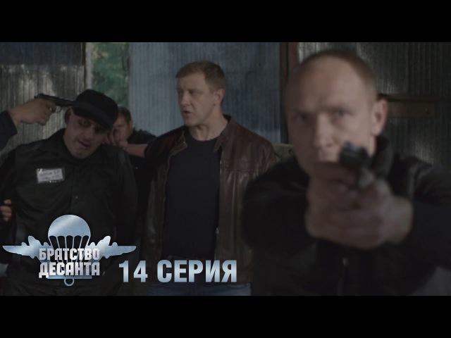 Братство десанта - 14 серия