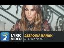 Δέσποινα Βανδή - Πέρασα Να Δω   Despina Vandi - Perasa Na Do (Official Lyric Video HQ)