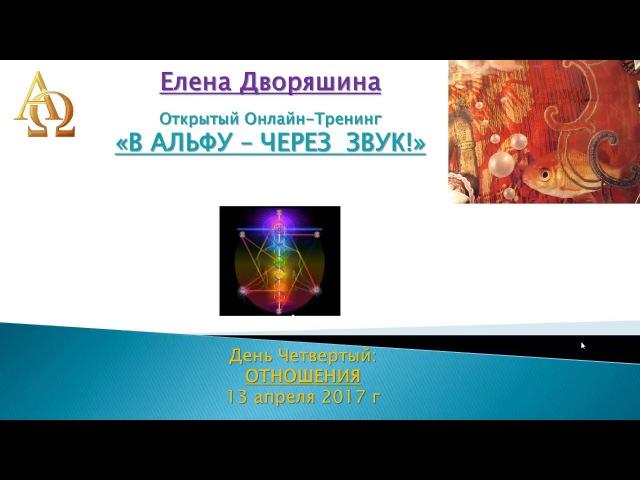 В Альфу - через звук, Елена Дворяшина, 13.04.2017