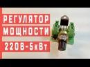 Регулятор мощности 220В-5кВт | Диммер 25A