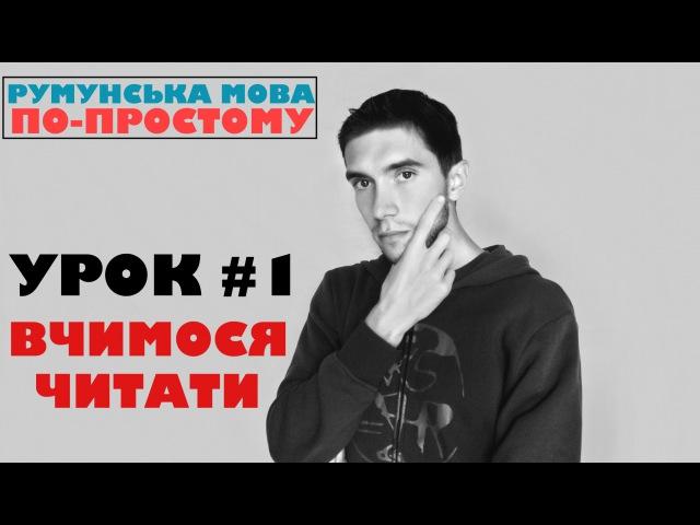 Румунська мова (Урок 1)/Румынский язык » Freewka.com - Смотреть онлайн в хорощем качестве
