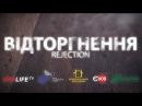 Фільм Відторгнення