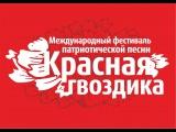 Международный фестиваль патриотической песни