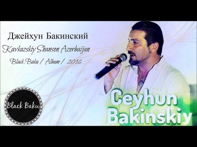 Джейхун Бакинский - Когда Ты Рядом 2016