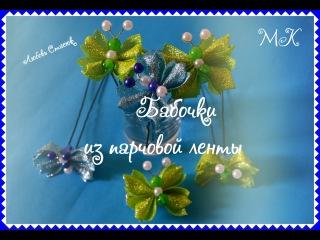 Бабочки из парчовой ленты/Интересный лепесток/Butterfly brocade ribbon