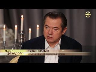 В гостях у Захара Прилепина Сергей Глазьев