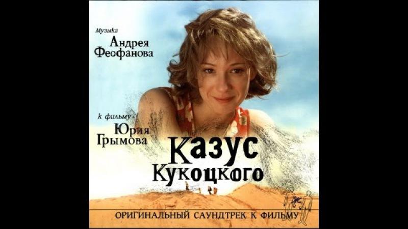 Казус Кукоцкого ( 2 серия ) . драма
