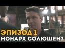 Сериал Quantum Break ● Эпизод 1 ● Монарх Солюшенз