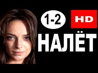 Налет 1 и 2 серия 2017 Сериал Фильм ᴴᴰ