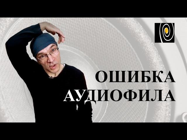 High End и Hi-Fi в фильме Ошибка аудиофила
