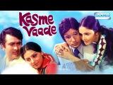 Kasme Vaade - Amitabh Bachchan - Rakhee - Randhir Kapoor - Neetu Singh - Hindi Full Movie