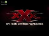 Три икса ХХХ : Мировое господство - Русский трейлер 2017