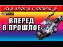 ФАНТАСТИКА 2017 ВПЕРЕД В ПРОШЛОЕ 2017 РУССКИЕ ФИЛЬМЫ